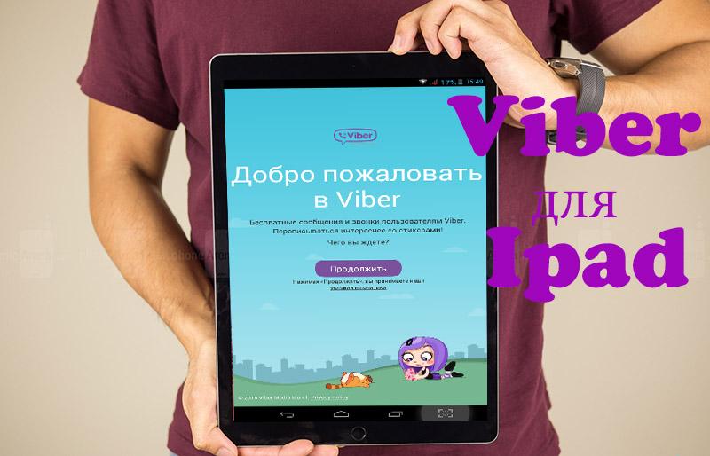 skachat-viber-dlya-ipad-besplatno