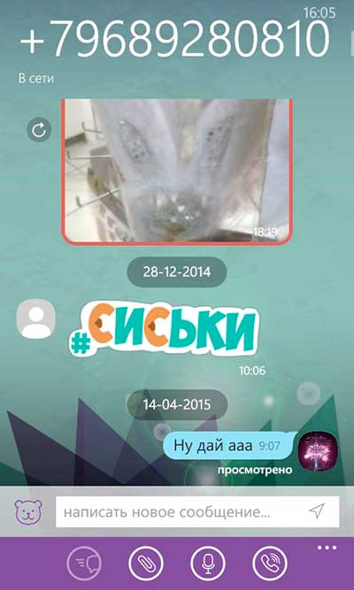 скачать viber для windows phone