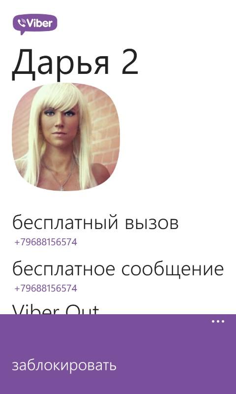 Управление списком заблокированных контактов в Viber