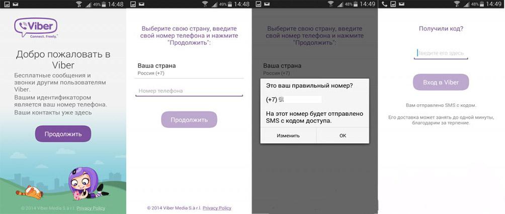 instruktsiya-polzovatelya-dlya-tekh-kto-khochet-ustanovit-viber
