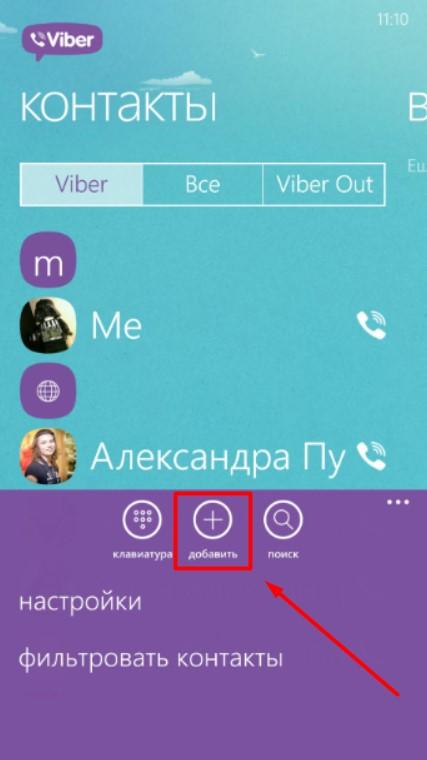 Как добавить новый контакт в Viber? Удобная инструкция