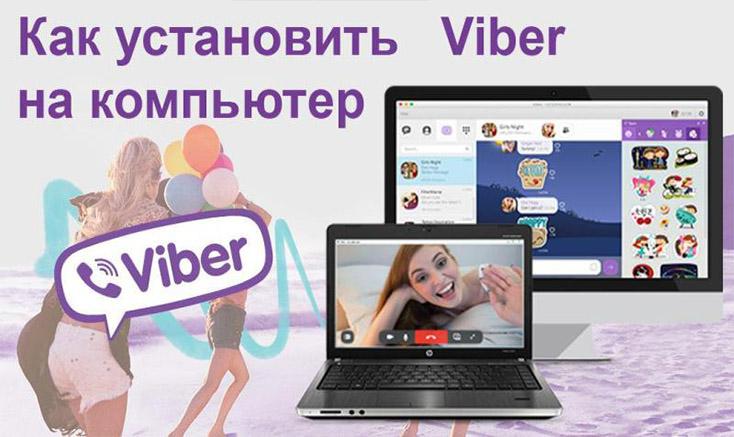 kak-mozhno-ustanovit-viber-na-kompyuter