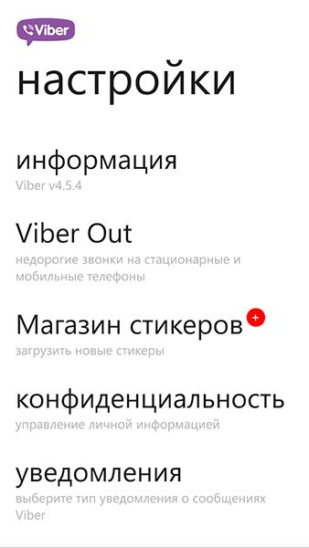 Как зарегистрироваться в Viber