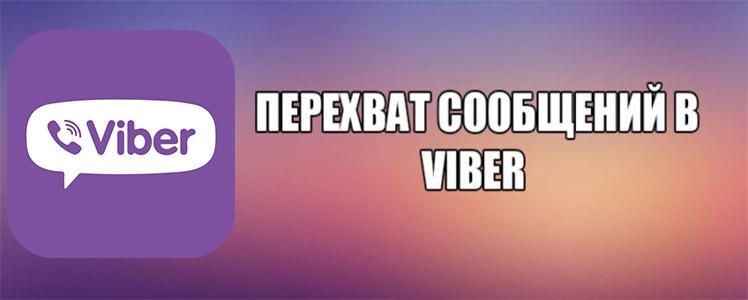 perekhvat-soobshchenij-v-viber