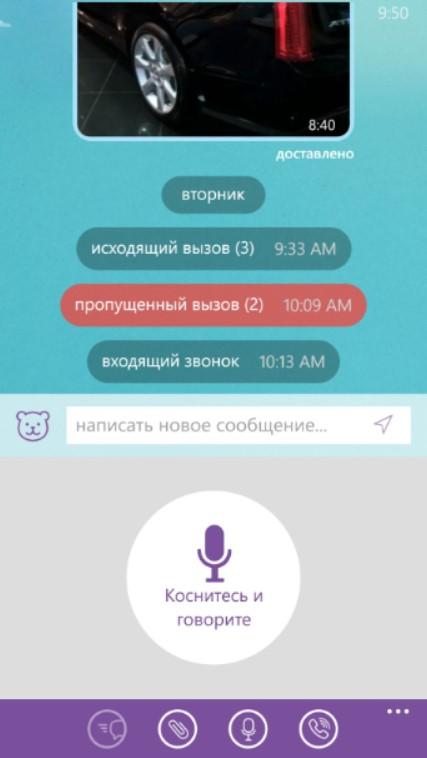 Анимация в Viber как отправлять анимационные сообщения