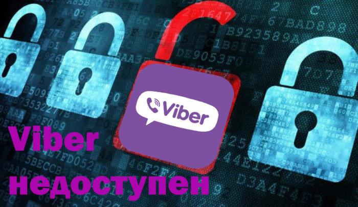 nedostupen-ili-zablokirovan-viber-kak-uznat-prichinu-problemy