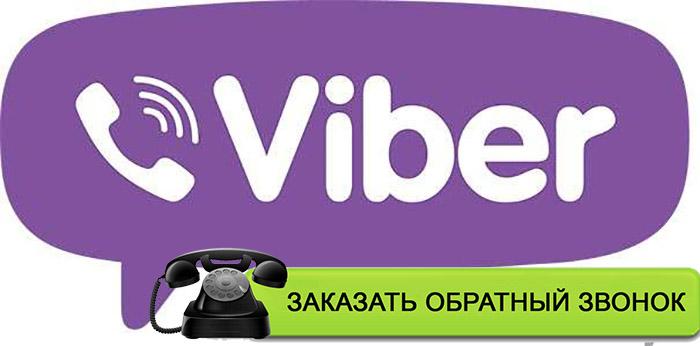 obratnyj-zvonok-dlya-aktivatsii-viber