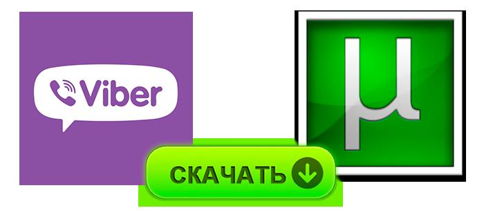 viber-torrent-skachat-besplatno