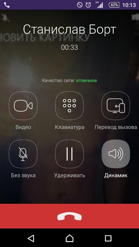 Видеозвонок доступен для пользователей Viber