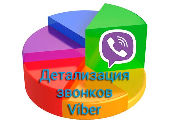 detalizatsiya-zvonkov-v-vajber