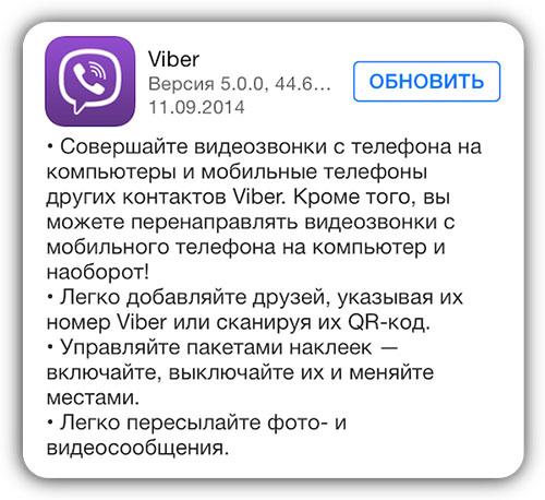 viber-5-0-chto-novogo-v-prilozhenii