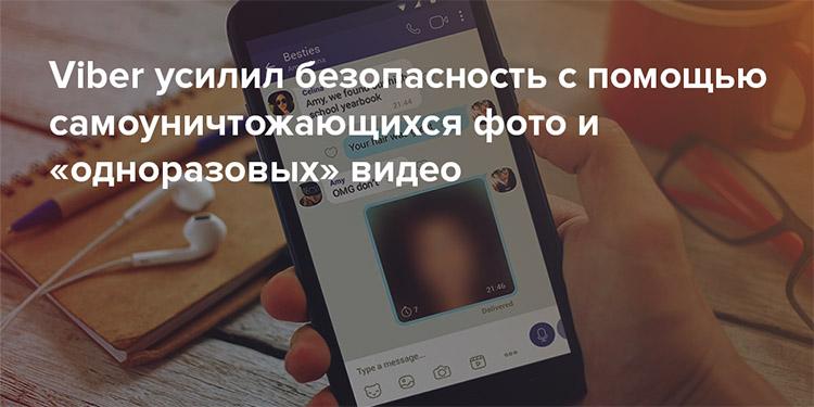 samounichtozhayushhiesya-fotosoobshheniya-v-viber