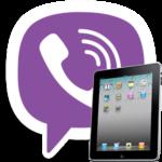 Скачать Viber для iPad бесплатно
