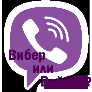 kak-pravilno-chitaetsya-proiznositsya-vajber-ili-viber