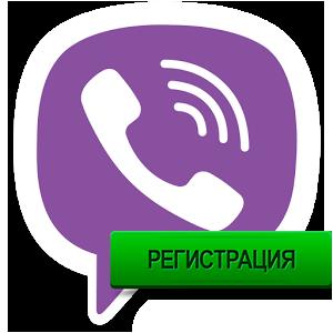 kak-zaregistrirovatsya-v-viber-posle-ustanovki
