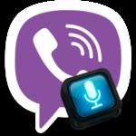 Push to Talk держать и говорить функция в Viber / «держи и говори»