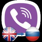 Язык интерфейса в Viber на русский как изменить