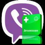 Детализация звонков в Viber.
