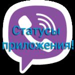 Статусы доставки сообщений в Viber