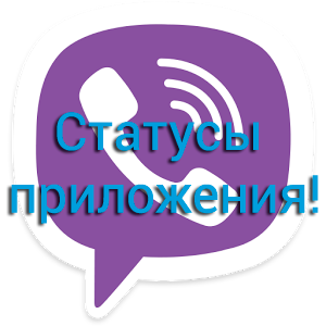 statusy-dostavki-soobshchenij-v-viber