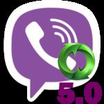 Viber 5.0 что нового в приложении