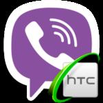 Viber для HTC телефонов