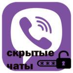 Секретные чаты  в Вибере | Viber